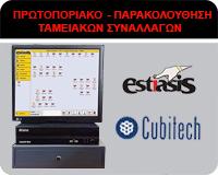 cubitech & estiasis