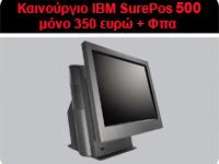 surepos 500